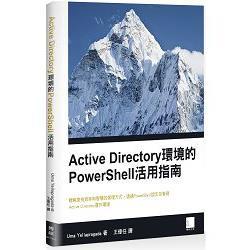 Active Directory環境的PowerShell活用指南
