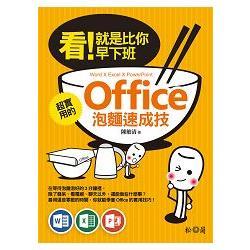 看!就是比你早下班 : 超實用的Office泡麵速成技(Word X Excel X PowerPoint)