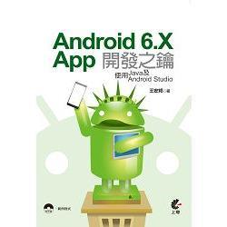 Android 6.X App開發之鑰:使用Java及Android Studio