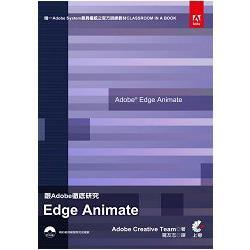 跟Adobe徹底研究Edge Animate(open new window)