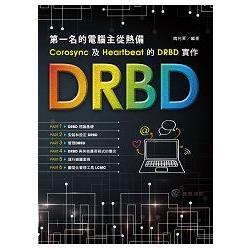 第一名的電腦主從熱備:Corosync及Heartbeat的DRBD實作