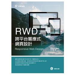 RWD跨平台響應式網頁設計
