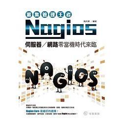 叢集管理王者Nagios:伺服器、網路零當機時代來臨