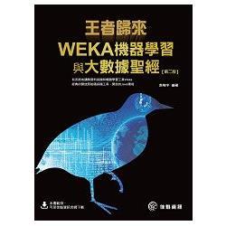 王者歸來 : WEKA機器學習與大數據聖經