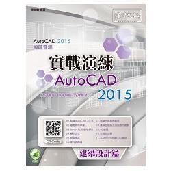 AutoCAD 2015實戰演練:建築設計篇