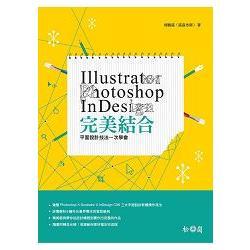 Illustrator+Photoshop+InDesign完美結合 : 平面設計技法一次學會