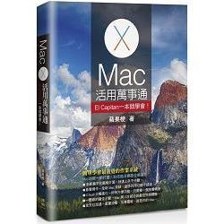 Mac活用萬事通 : El capitan一本就學會! /