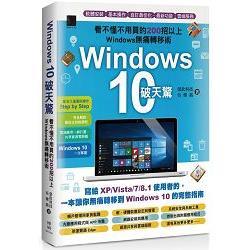 Windows 10破天驚:看不懂不用買的200招以上Windows無痛轉移術