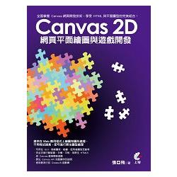 Canvas 2D 網頁平面繪圖遊戲開發