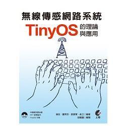 無線傳感網路系統:TinyOS的理論與應用