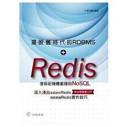 擺脫舊時代的RDBMS:Redis使用記憶體處理的NoSQL