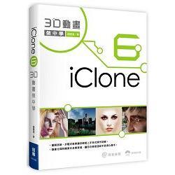 iClone6 3D動畫做中學