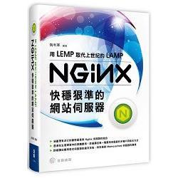 用LEMP取代上世紀的LAMP:NginX快穩狠準的網站