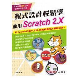程式設計輕鬆學:使用Scratch 2.X