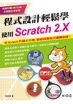 程式設計輕鬆學-使用Scratch 2.X