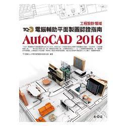 TQC+ 電腦輔助平面製圖認證指南 AutoCAD 2016(附CD)