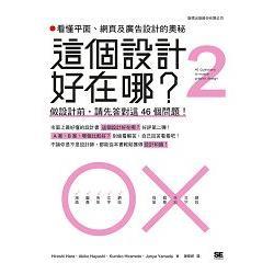 這個設計好在哪?:看懂平面、網頁及廣告設計的奧秘2:做設計前-請先答對這46個問題!