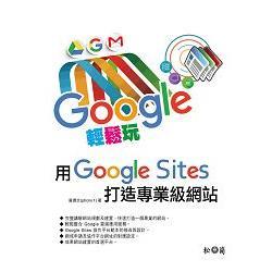 Google輕鬆玩,用Google sites打造專業級網站