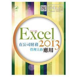 Excel 2013在公司財務管理上的應用