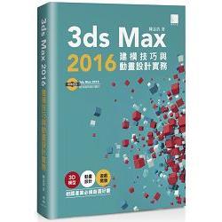 3ds Max 2016建模技巧與動畫設計實務