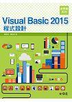 新思維系列 Visual Basic 2015 程式設計