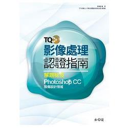 TQC+影像處理認證指南解題秘笈 : Photoshop CC