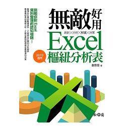 統計X分析X解讀X決策 : 無敵好用Excel樞紐分析表(2013適用) /