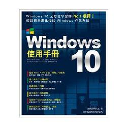 Windows 10使用手冊