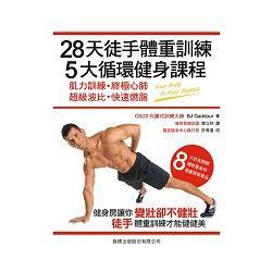 28天徒手體重訓練 5大循環健身課程 : 肌力訓練.終極心肺.超級波比.快速燃脂 /