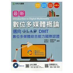 最新數位多媒體概論:邁向DMT數位多媒體綜合能力國際認證附範例實作光碟(附贈OTAS題測系統)