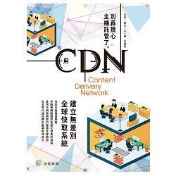 別再擔心主機託管了 : 用CDN建立無差別全球快取系統