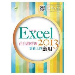 Excel 2013在行銷管理實務上的應用