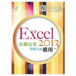 Excel 2013在辦公室管理上的應用