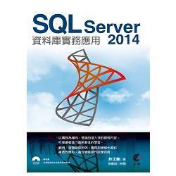 SQL Sever 2014資料庫實務應用