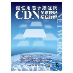 讓使用者永續飆網 : CDN全球快取系統詳解