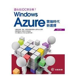 還在找IDC架主機?:Windows Azure雲端時代新選擇
