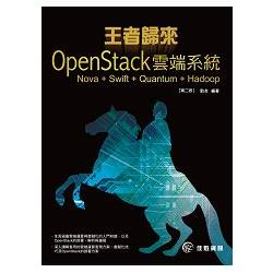 王者歸來:OpenStack雲端系統