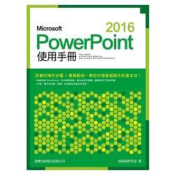 Microsoft PowerPoint 2016使用手冊 = The simple, efficient and effective way to learn Microsoft PowerPoint