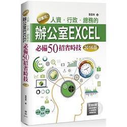 超實用!人資.行政.總務的辦公室Excel必備50招省時技