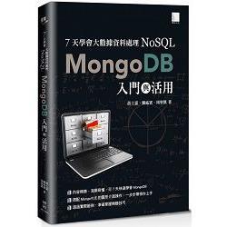 7天學會大數據資料處理-NoSQL:MongoDB入門與活用