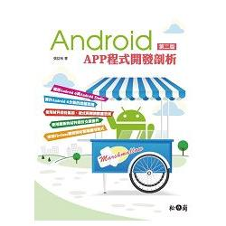 Android APP程式開發剖析