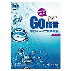 Let,s Go with Go:Go語言帶你進入程式最高殿堂