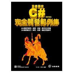 王者歸來:C#完全開發範例集[4版]