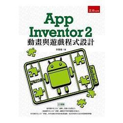 App Inventor 2動畫與遊戲程式設計