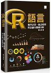 R語言:數學計算、統計模型與金融大數據分析