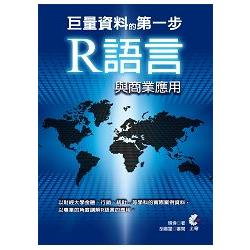 巨量資料的第一步 : 基礎R語言與商業應用實例 /