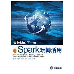 大數據的下一步:用Spark玩轉活用