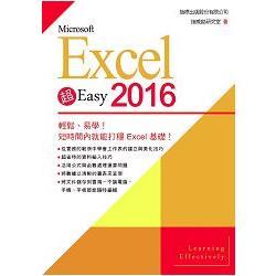 Microsoft Excel 2016超Easy