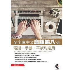 全字庫中文倉頡輸入法:電腦.手機.平板均適用