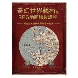 奇幻世界藝術&RPG地圖繪製講座:創造出史詩般的電玩冒險世界